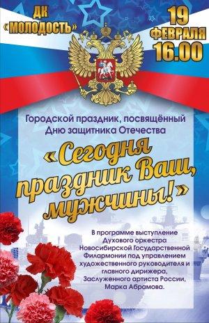 """19 февраля - ДК """"Молодость """" - выступление Концертного Духового оркестра"""