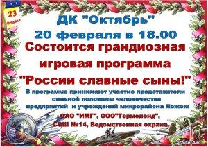 """20 февраля - ДК """"Октябрь"""" приглашает на концертно-игровую программу"""