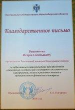 Областная награда для председателя ревизионной комиссии