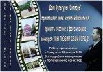Объявлен фотоконкурс, посвященный 300-летию Искитима