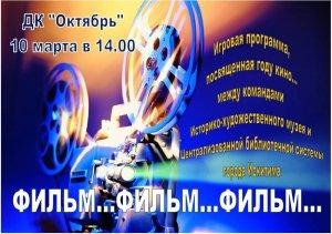 """10 марта - ДК """"Октябрь"""" приглашает на игровую программу, посвященную Году кино"""