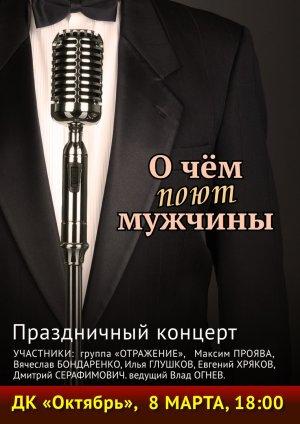 """8 марта в ДК """"Октябрь"""" для женщин поют мужчины"""