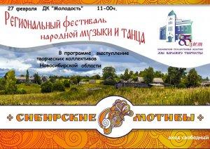 """27 февраля ДК """"Молодость"""" - региональный фестиваль народной музыки и танца """"Сибирские мотивы"""""""