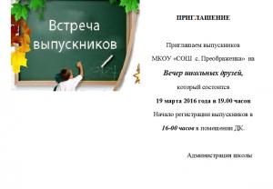 19 марта школа села Преображенка приглашает на ВСТРЕЧУ ВЫПУСКНИКОВ