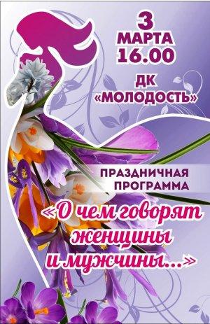 3 марта в ГДК «Молодость» пройдет городской праздник «О чем говорят женщины и мужчины»
