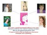 Выбираем «Миссис Искитимского района»  по версии www.konkyrent.ru (голосование)