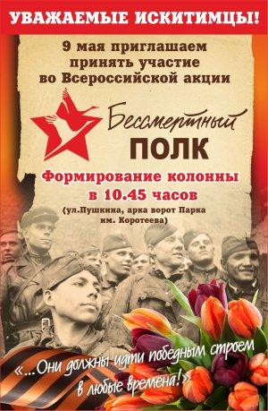 """""""Бессмертный полк"""" в Искитиме - формирование колонны 9 мая в 10.45 у входа в парк"""