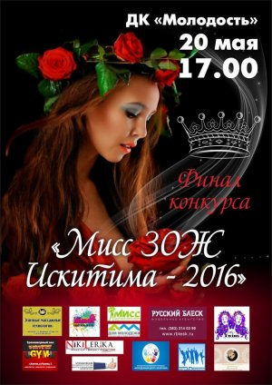 20 мая в ДК «Молодость» пройдет финал конкурса «Мисс ЗОЖ Искитима – 2016»