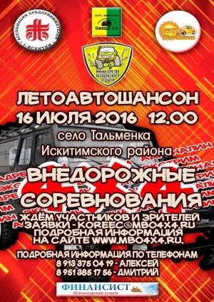 Фестиваль ЛЕТОАВТОШАНСОН пройдёт 16 июля 2016г. в с. Тальменка Искитимского района