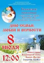8 июля в Искитиме пройдет праздник, посвященный Дню семьи, любви и верности