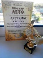 "Артисты из ДК ""Октябрь"" привезли награды конкурса"