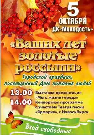 """5 октября в ДК """"Молодость"""" праздник, посвященный Дню пожилого человека"""