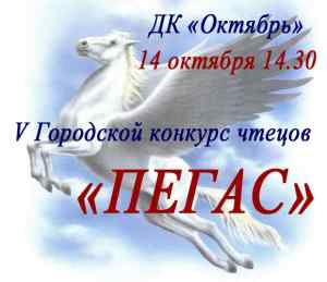 """Конкурс чтецов """"Пегас"""" переносится с 7 октября на 14 октября"""