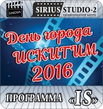 """Программа """"IS"""" День города Искитима 2016."""
