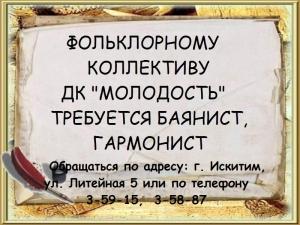"""Требуется баянист, гармонист фольклорному коллективу ДК """"Молодость"""""""