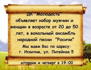 """ДК """"Молодость"""" объявляет набор мужчин и женщин в вокальный ансамбль народной песни """"Росичи"""""""