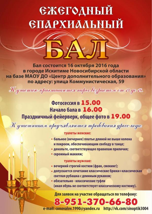16 октября состоится ежегодный осенний епархиальный Бал