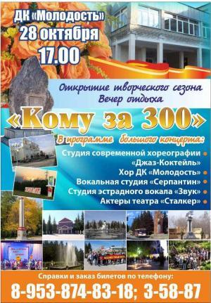 """28 октября ДК """"Молодость"""" открывает творческий сезон большим концертом"""