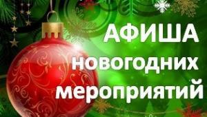 Куда сходить в декабре с друзьями и семьей?