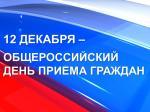 12 декабря в органах прокуратуры пройдет Общероссийский день приема граждан