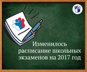 Изменилось расписание школьных экзаменов на 2017 год