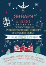 8 января в Искитиме пройдет Православный Рождественский концерт и елка для детей