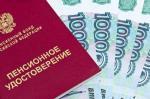 Единовременную выплату в 5000 рублей пенсионеры начнут получать с 13 января