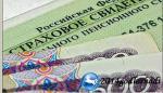 Последний отчет по страховым взносам – в пенсионный фонд