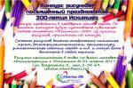 К 300-летию Искитима - Конкурс рисунков