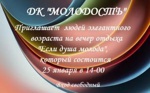 """25 января - ДК """"Молодость"""" - Вечер отдыха для людей элегантного возраста"""