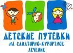 Искитимских родителей приглашают за путевками для детей до 14 лет