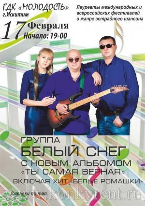Группа «Белый снег»: ротация на московском радио и первый гастрольный тур