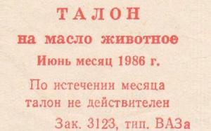 В России возвращают талоны на еду