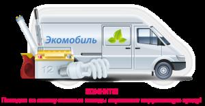 15 февраля «Экомобиль» будет работать в Заречном микрорайоне (ГРАФИК)