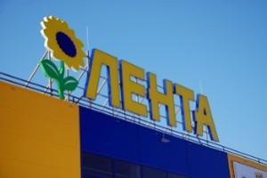 В Искитиме откроется супермаркет «Лента» - заявлено 27 вакансий