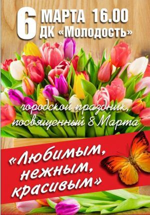 """6 марта в ДК """"Молодость"""" городской праздник - """"Любимым. Нежным. Красивым"""""""