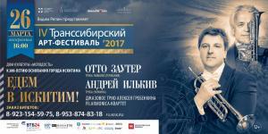 26 марта Транссибирский Арт-фестиваль - в Искитиме