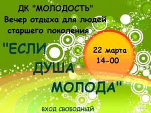 """22 марта ДК """"Молодость"""" - Вечер отдыха для людей старшего поколения """"Если душа молода"""""""