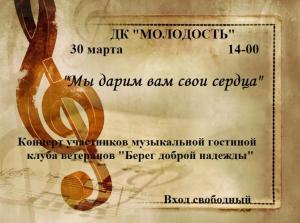 """30 марта ДК """"Молодость"""" - Концерт """"Мы дарим вам свои сердца"""""""