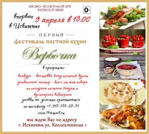 """Фестиваль постной кухни """"Вербочка"""" - ВПЕРВЫЕ В ИСКИТИМЕ!"""