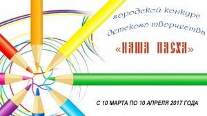 Городской конкурс детского творчества «НАША ПАСХА»