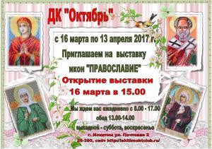 """ДК """"Октябрь"""" приглашает на выставку икон """"Православие"""""""