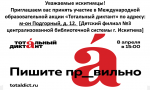 """Жителей города Искитима приглашают принять участие в акции """"Тотальный диктант"""""""