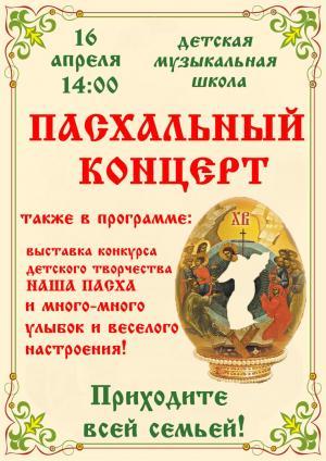 16 апреля - Пасхальный концерт - Детская музыкальная школа