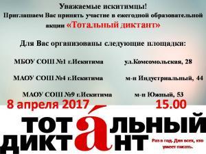 """Участие искитимцев в акции """"Тотальный диктант"""" обещает стать массовым"""