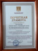 Линевский центр профобучения в числе лучших по охране труда