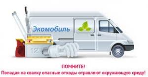 26 апреля «Экомобиль» будет работать в Западном м-не(ГРАФИК)