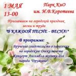 1 мая в Искитиме пройдут мероприятия, посвященные празднованию Дня Весны и Труда
