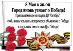 Жители м-на Ложок споют гимн Победы