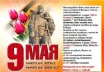 """""""Свечи памяти"""" зажгут 9 мая в Искитиме"""